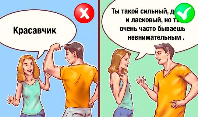 Как критиковать партнера без ущерба отношениям